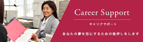 Career Support キャリアサポート あなたの夢を形にするための後押しをします
