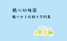 鶴川女子短期大学付属幼稚園