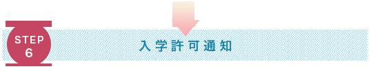 step7.入学許可通知