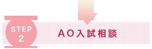 step2.AO入試相談