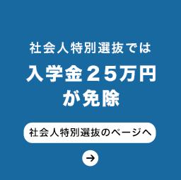 社会人特別入試では入学金25万円が免除