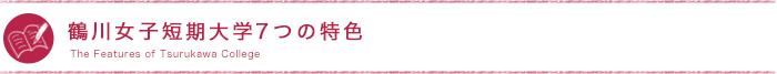 鶴川女子短期大学6つの特色