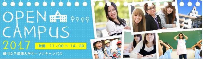 OPEN CAMPUS 2013 鶴川女子短期大学オープンキャンパス