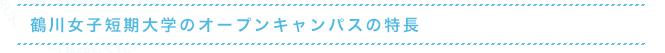 未来につながる出会いが待っている!鶴川女子短期大学オープンキャンパスの特長