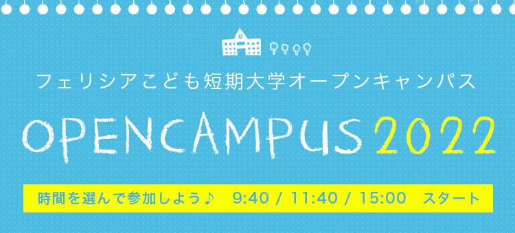 フェリシアこども短期大学オープンキャンパス OPENCAMPUS 2017 開催時間 10:30 ~ 12:30