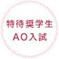 特待奨学生AO入試
