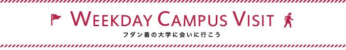 WEEKDAY CAMPUS VISIT フダン着の大学に会いに行こう