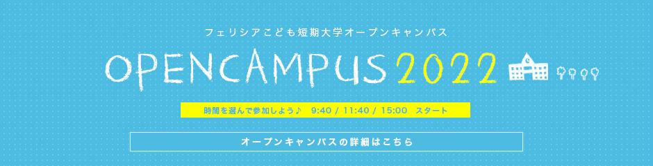 フェリシアこども短期大学 オープンキャンパス OPEN CAMPUS 2020 開催時間 10:30~12:30 オープンキャンパスの詳細はこちら