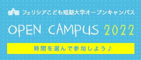 鶴川女子短期大学オープンキャンパス OPEN CAMPUS 2017 開催時間 10:30~12:30