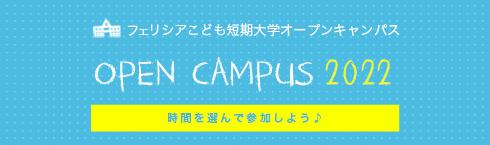 フェリシアこども短期大学オープンキャンパス OPEN CAMPUS 2017 開催時間 10:30~12:30