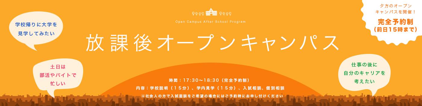放課後オープンキャンパス