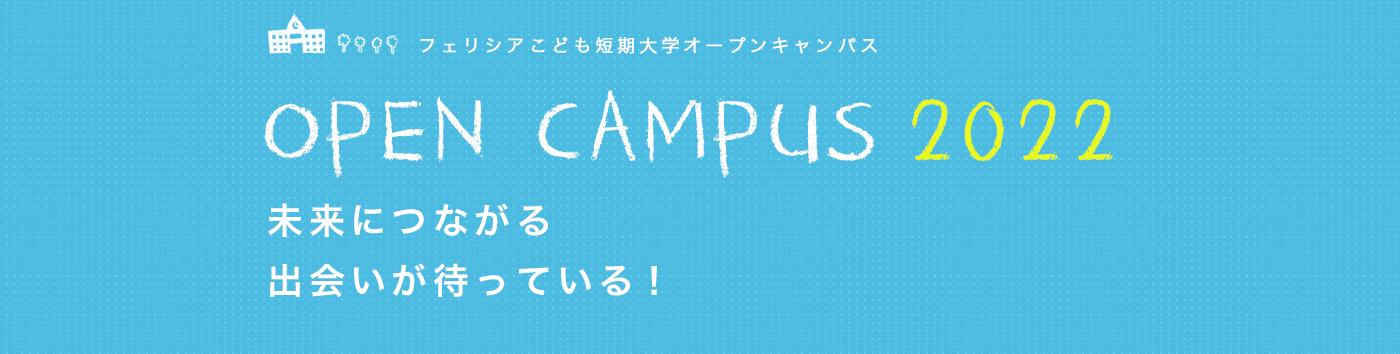 鶴川女子短期大学オープンキャンパス OPEN CAMPUS 2017 未来につながる 出会いが待っている!