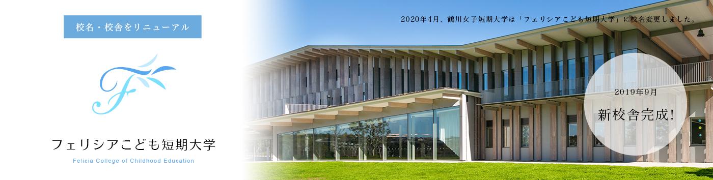 2019年秋 新校舎 完成予定!
