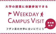 大学の授業に体験参加できる WEEKDAY  CAMPUS VISIT フダン着の大学に会いに行こう 参加費無料!