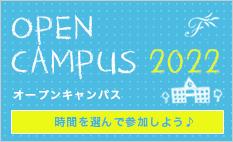 OPEN CAMPUS 2020 オーペンキャンパス 申込不要・入退場自由
