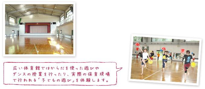 広い体育館ではからだを使った遊びやダンスの授業を行ったり、実際の保育現場で行われる「子どもの遊び」を体験します。