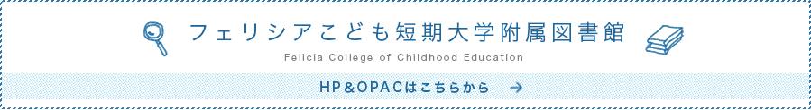 OPAC 鶴川女子短期大学附属図書館 オンライン蔵書検索はこちら