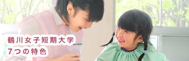 子供が好き!から始めよう!2年で取れる 幼稚園教諭・保育士資格をW取得