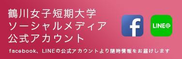 鶴川女子短期大学ソーシャルメディア公式アカウント