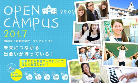 オープンキャンパス OPEN CAMPUS 2017 未来につながる出会いが待ってる