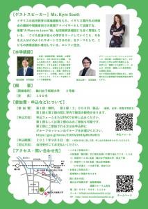 【国際フォーラム】220170510 1裏PC用